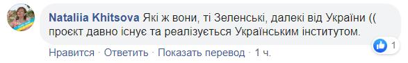 """Лажа на лаже, какой стыд"": Елена Зеленская попалась на плагиате"
