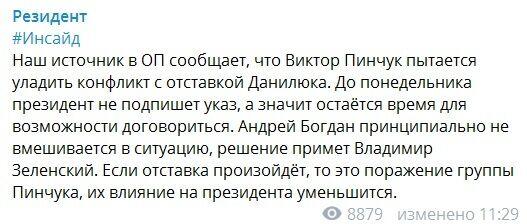 """Баканов залишить СБУ, а Данилюк може залишитися: Коломойський """"під віскі"""" вибухнув погрозами"""