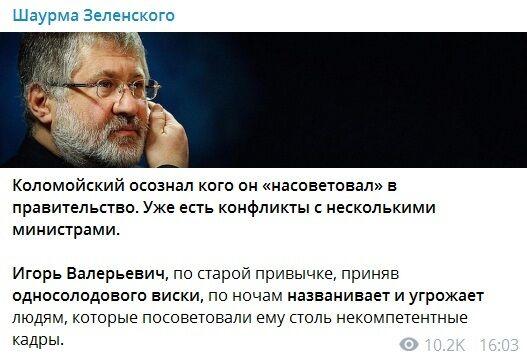 """Баканов покинет СБУ, а Данилюк может остаться: Коломойский """"под виски"""" разразился угрозами"""