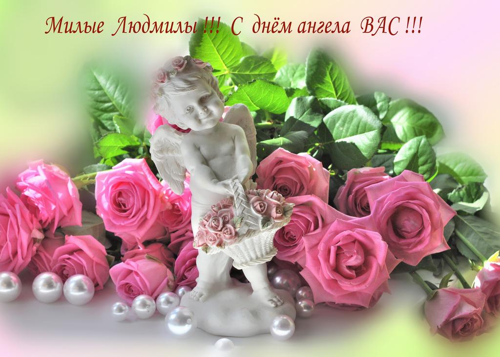 День ангела Людмили: листівки і картинки для привітання на іменини