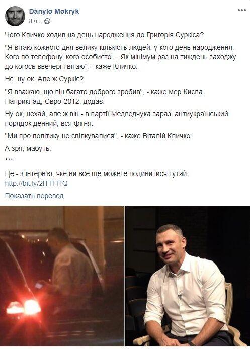 Кличко побував на дні народження соратника Медведчука і пояснив, що там робив