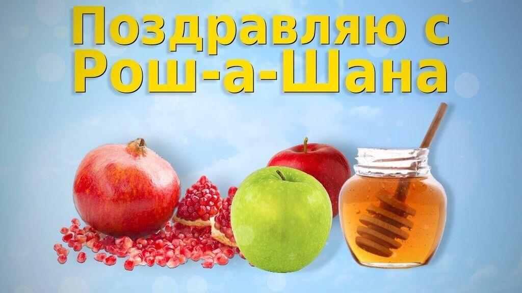 Что это за праздник Рош ха-Шана, открытки и картинки для поздравления