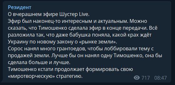 Тимошенко у Шустера в пух и прах разнесла рынок земли Зеленского: видео