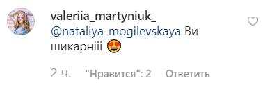 """""""Я твою мамку!.."""" Могилевська здивувала фанатів оновленим жартом"""