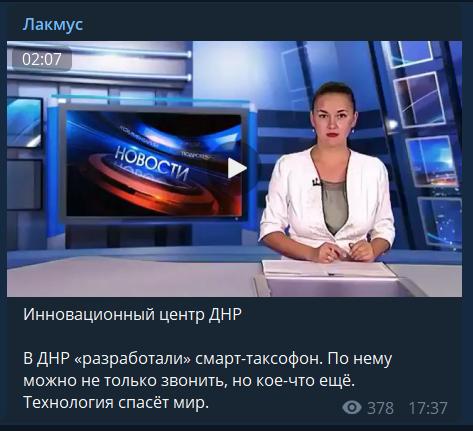 """""""ДНР"""" шокировала оккупированный Донецк """"инновационным"""" изобретением, видео"""