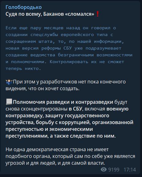 Угроза для людей и власти: что Иван Баканов хочет сделать с СБУ