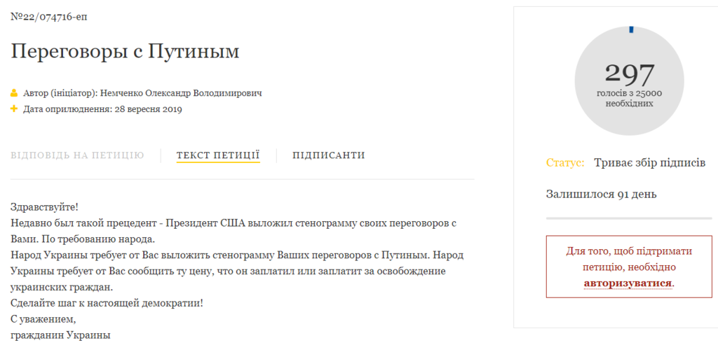 Зеленському пред'явили вимогу: як в Україні розхитують ситуацію і до чого тут Путін