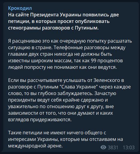 Зеленскому предъявили требование: как в Украине расшатывают ситуацию и при чем тут Путин