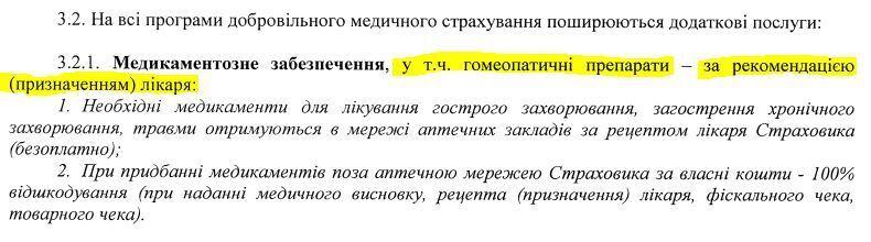 """""""Потому что земля плоская"""": крупное украинское госпредприятие попало в скандал из-за невежества"""