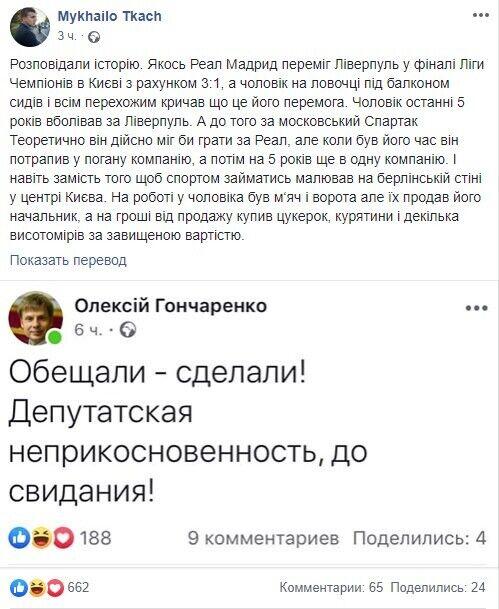 """""""Приспособленец"""": Гончаренко сцепился с журналистом и поплатился"""