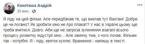 """Відгуки про фільм """"Заборонений"""" про Василя Стуса"""