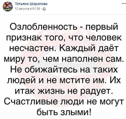 Хто така Тетяна Шарапова, як вона померла і як пов'язана з Тимошенко, фото