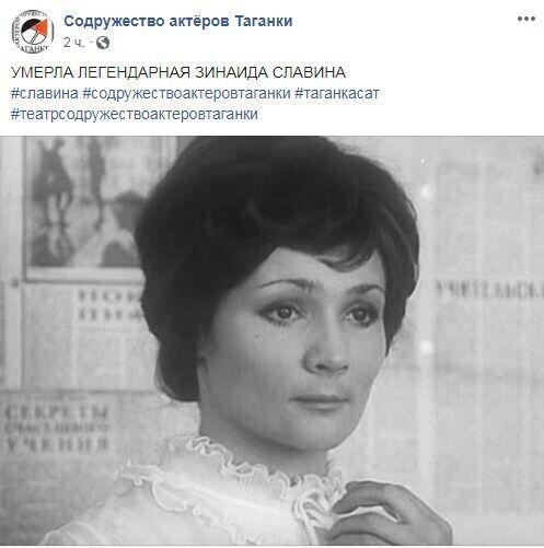 """Как умерла Зинаида Славина и что за скандал с фразой """"как много здесь жидов"""""""
