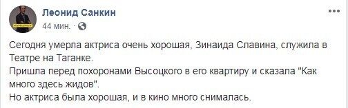 """Як померла Зінаїда Славіна і що за скандал з фразою """"як багато тут жидів"""""""