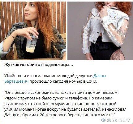 Кто такая Даяна Барташевич и что с ней случилось (18+), фото