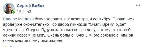 От чего умер Евгений Медреш, фото