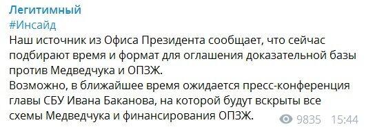 Зеленський завдає удар по куму Путіна – Медведчуку готуються оголосити підозру