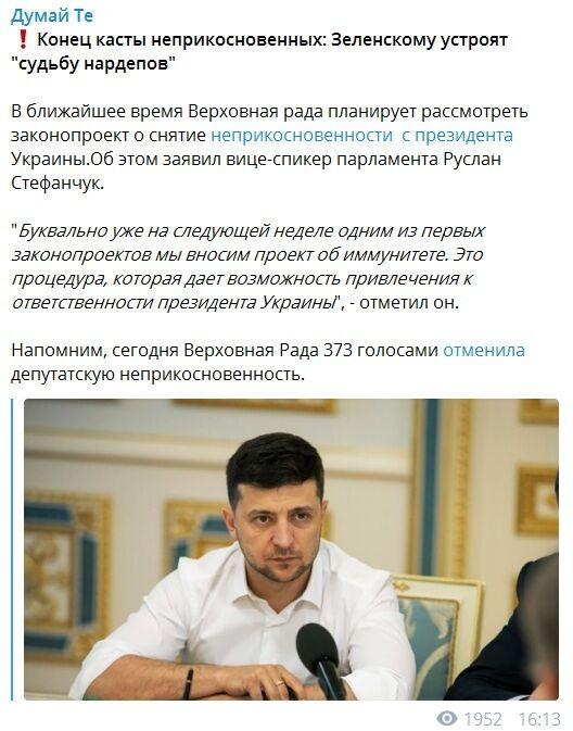 У Вакарчука сделали заявление об импичменте Зеленскому