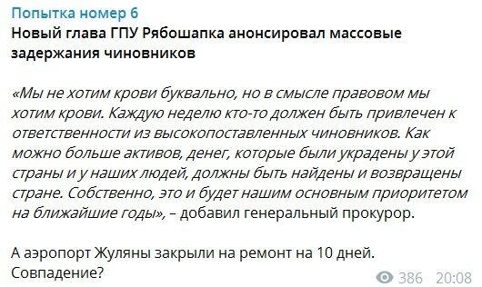 """""""Ми не хочемо крові, але ..."""" У ГПУ анонсували масові затримання чиновників"""
