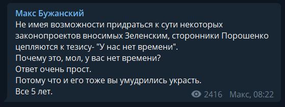 """""""У нас немає часу"""": Макс Бужанський """"пояснив"""", що мав на увазі Зеленський"""