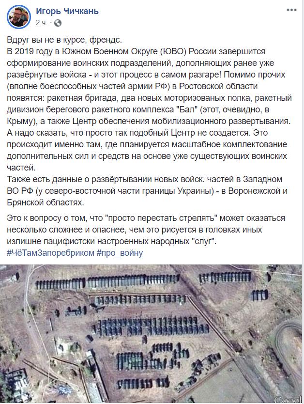 Пока Зеленский просит перестать стрелять: вскрылись опасные маневры России у Донбасса