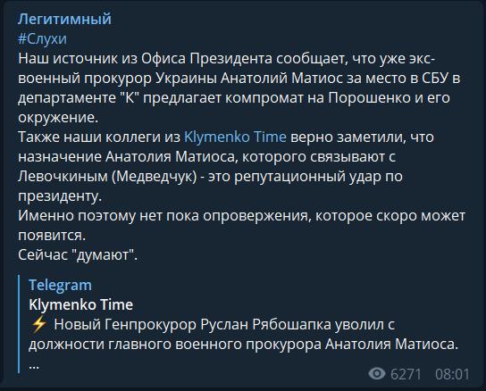 Анатолий Матиос готовит удар по Порошенко