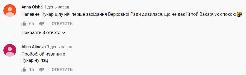 Кухар образила Винника і Вакарчука