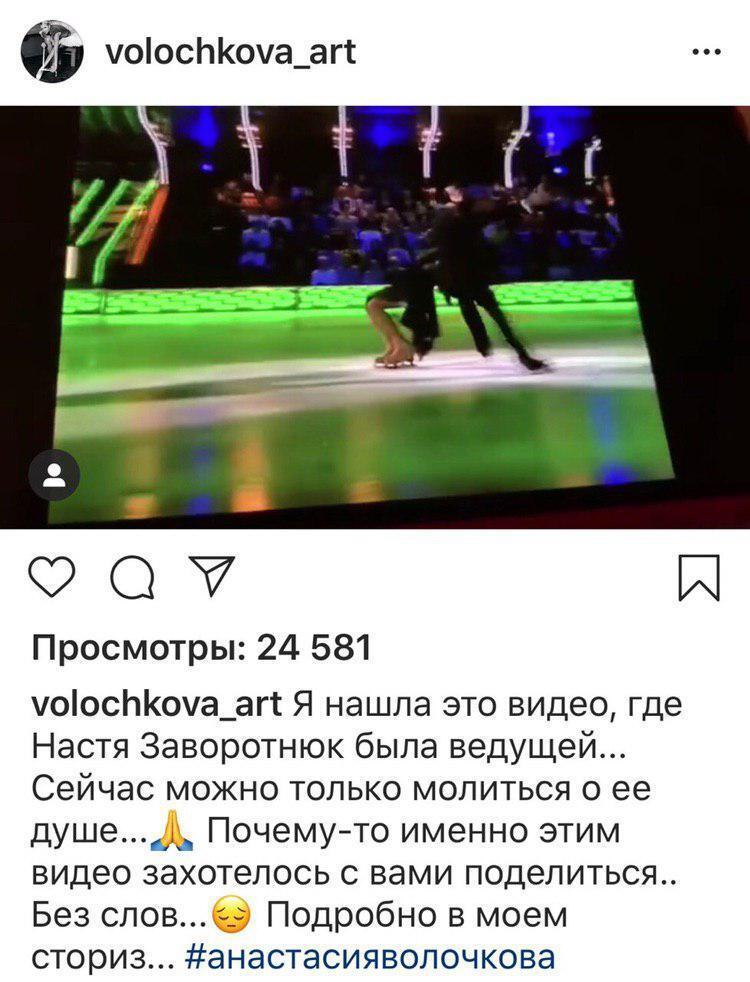 Волочкова влаштувала похорон Анастасії Заворотнюк з відео