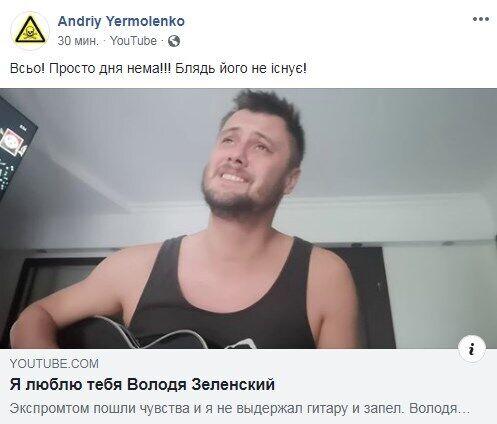 """""""Я люблю тебя, Володя Зеленский"""": мужик не выдержал и запел, видео"""