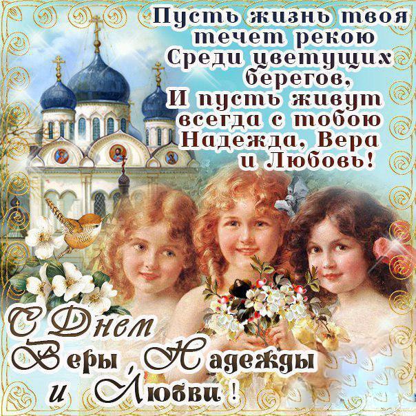 Вера, Надежда, Любовь и София: открытки и картинки для поздравления на праздник