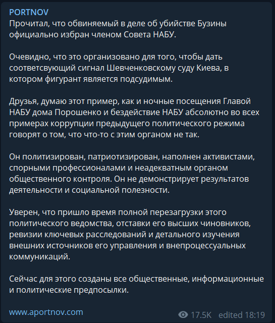 Кто такой Андрей Медведько, как связан с убийством Бузины, и какой сигнал дает его назначение