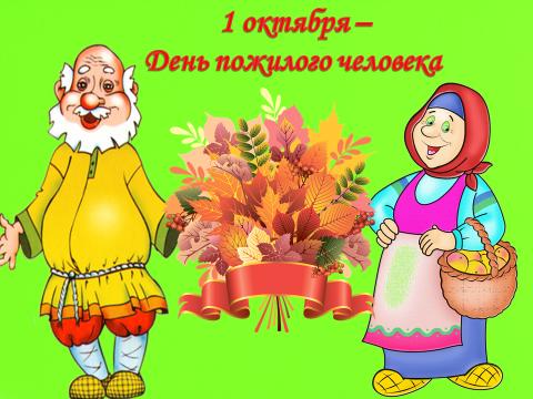 С Днем пожилого человека! Открытки, картинки и стихи для поздравления на праздник