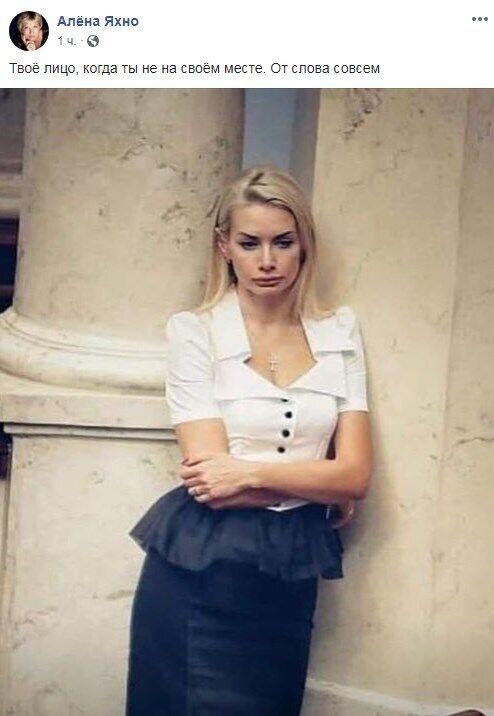"""""""Секретарша из порно…"""" Ирина Аллахвердиева взбудоражила своими фото в Раде"""
