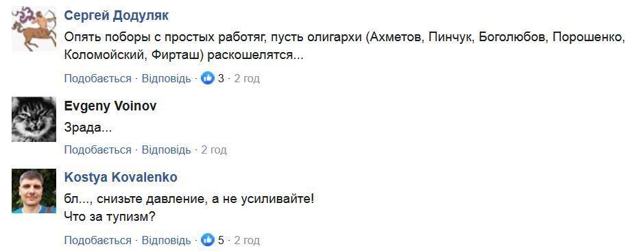 """""""Час платити данину"""": Кабмін хоче підняти податки, українці в шоці"""
