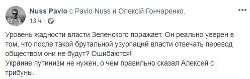 """""""Рівень жадібності вражає"""": у Порошенка звинуватили Зеленського в узурпації влади"""
