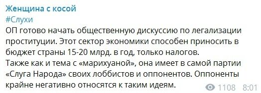 У Зеленського хочуть легалізувати проституцію: на кону 20 мільярдів гривень