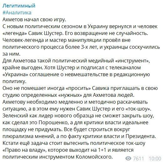 Ахметов начинает войну против Зеленского: Шустер будет уничтожать рейтинг президента