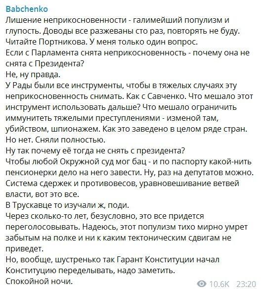 """""""Галімийший популізм"""": Бабченко пройшовся по Зеленському через скандальне голосування Ради"""