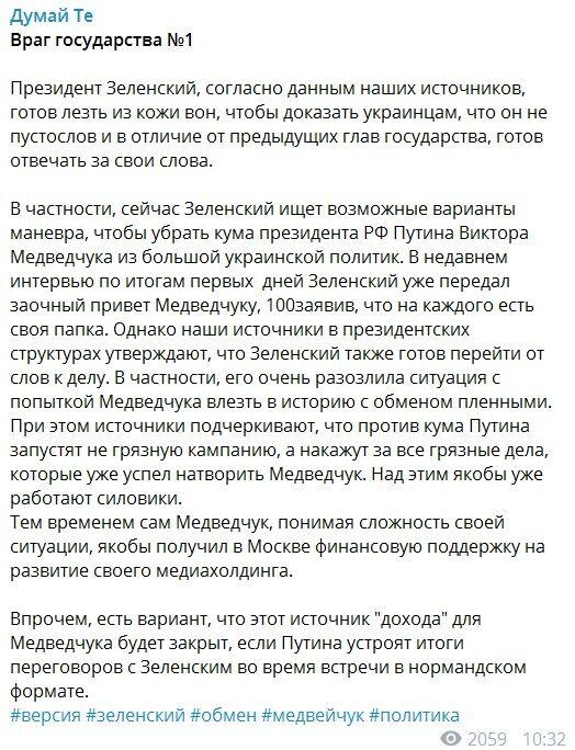 Зеленский в ярости и готов расправиться с Медведчуком – Путин не прикроет кума