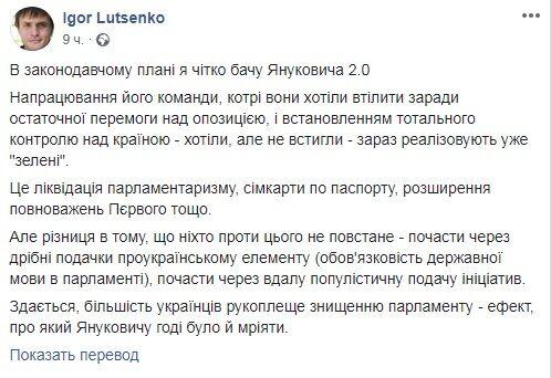 """""""Янукович про таке і не мріяв"""": колишній нардеп пояснив, що буде із Зеленським"""