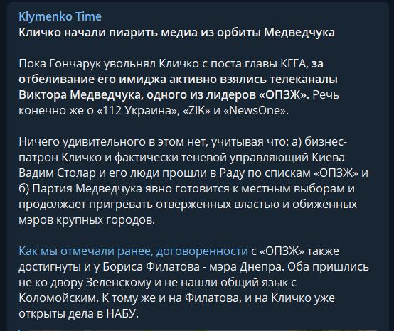 """""""Попсує кров Зеленському та Богдану"""": що задумав Кличко"""