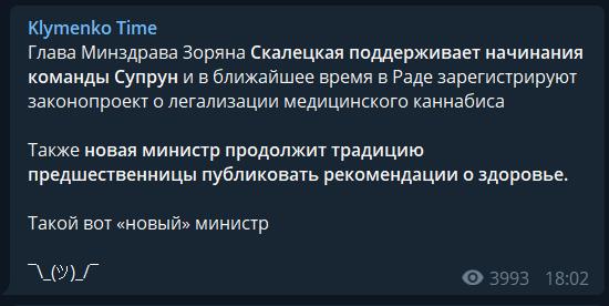 """""""Нова"""" Уляна Супрун? Зоряна Скалецька насмішила українців"""
