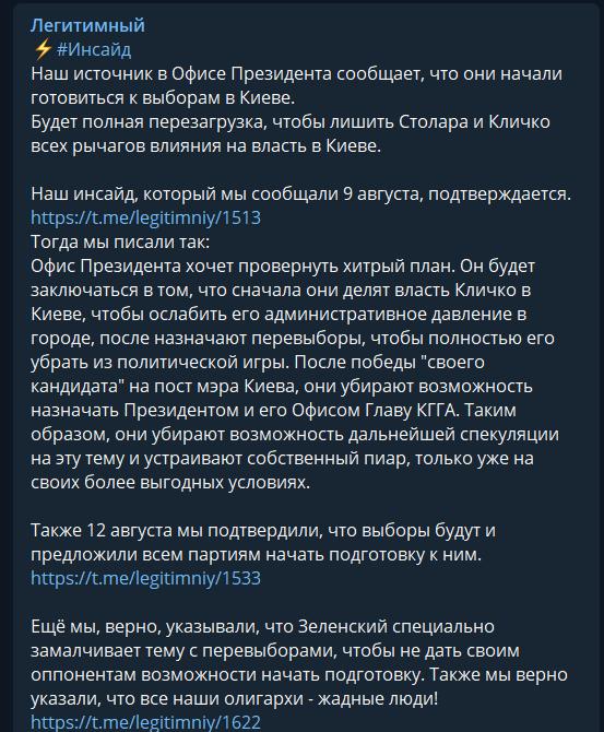 Після Кличка: Зеленський вирішив провернути хитрий план в Києві