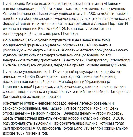 Генеральный Богдан Украины: слили планы Зеленского на прокуратуру