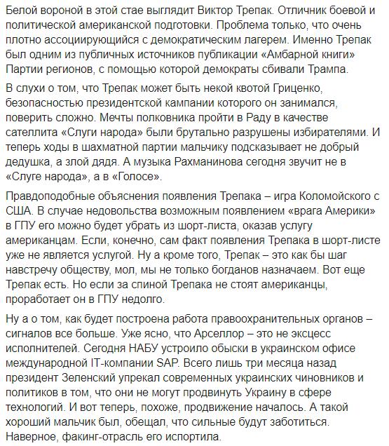 Генеральний Богдан України: злили плани Зеленського на прокуратуру