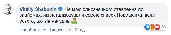 """""""Пусть хоть детей насилует"""": Шабунин и Вятрович устроили разборки с взаимными нападками"""