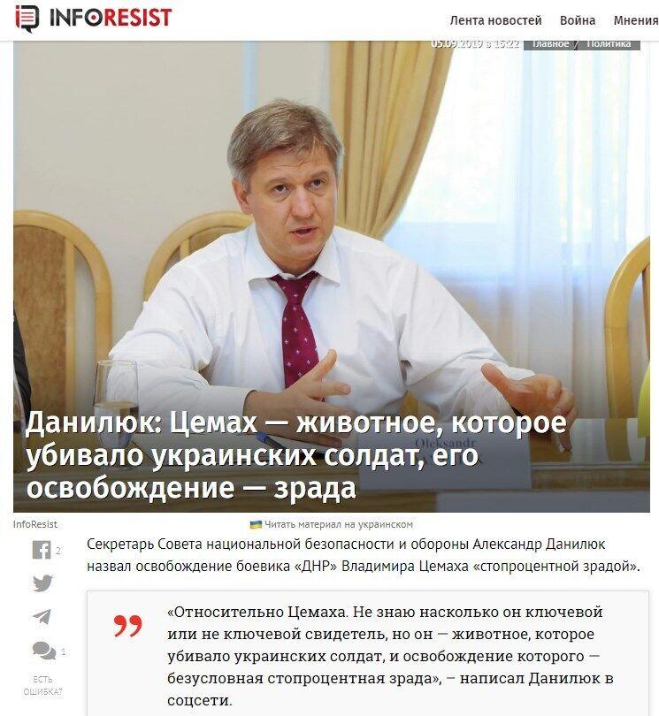 Секретарю РНБО Данилюку приписали сенсаційну заяву по Цемаху