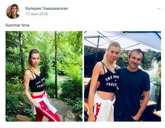 Вакарчук і невістка Гонтаревої відпочивали разом, фото