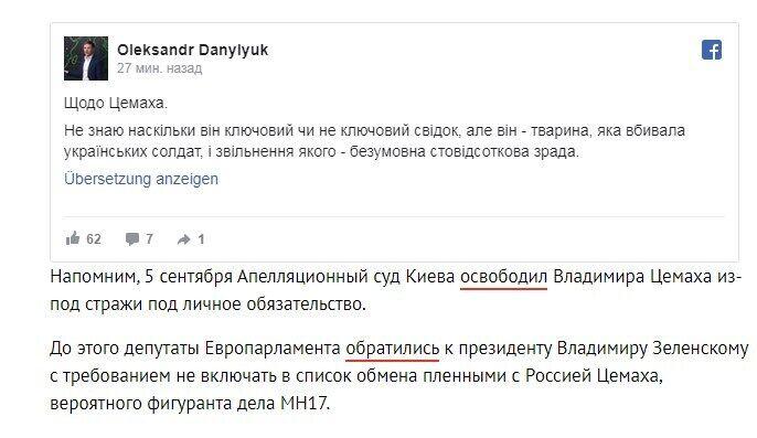 Секретарю СНБО Данилюку приписали сенсационное заявление по Цемаху