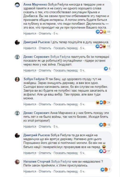 """""""Вас закатають в асфальт"""": Софія Федина вибухнула погрозами, похваливши ОПЗЖ"""